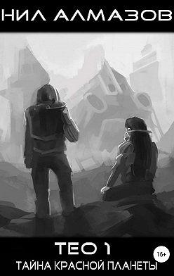 Нил Алмазов - Тео 1. Тайна красной планеты