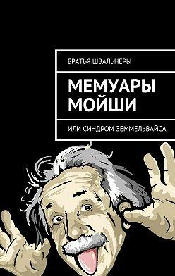 Братья Швальнеры - Мемуары Мойши. или Синдром Земмельвайса
