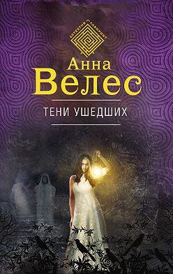 Анна Велес - Тени ушедших