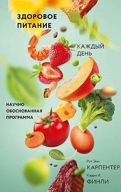 Рут Энн Карпентер - Здоровое питание каждый день