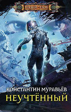 Константин Муравьёв - Неучтённый