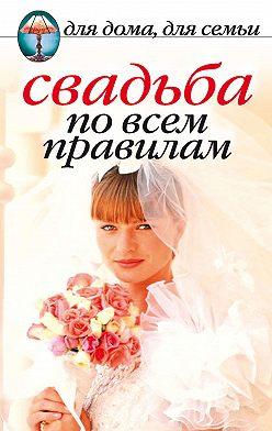 Неустановленный автор - Свадьба по всем правилам