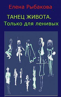 Елена Рыбакова - Танец живота. Только для ленивых