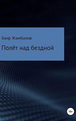 Баир Жамбалов - Полёт над бездной