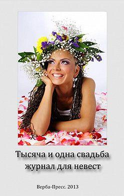 Коллектив авторов - 1000 и 1 свадьба