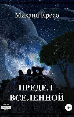 Михаил Кресо - Предел Вселенной