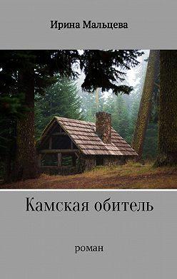 Ирина Мальцева - Камская обитель