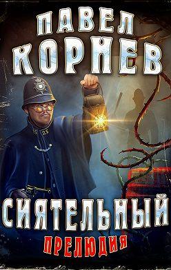 Павел Корнев - Сиятельный. Прелюдия