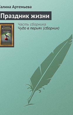Галина Артемьева - Праздник жизни
