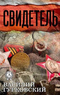Василий Гурковский - Свидетель