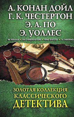 Эдгар Уоллес - Золотая коллекция классического детектива (сборник)