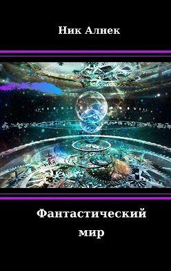 Ник Алнек - Фантастическиймир