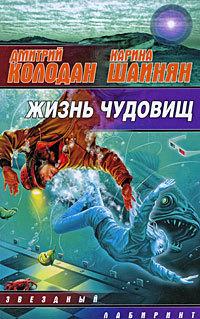 Дмитрий Колодан - Жизнь чудовищ (сборник)