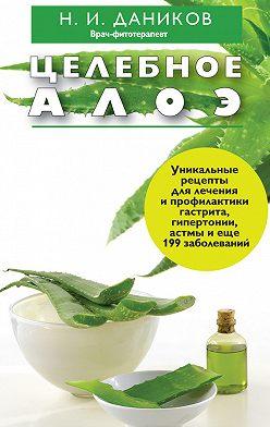 Николай Даников - Целебное алоэ
