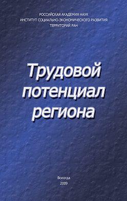 Владимир Ильин - Трудовой потенциал региона