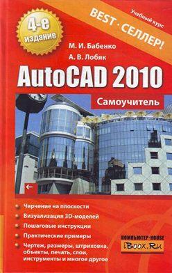 Максим Бабенко - AutoCAD 2010. Самоучитель