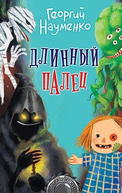 Георгий Науменко - Длинный палец