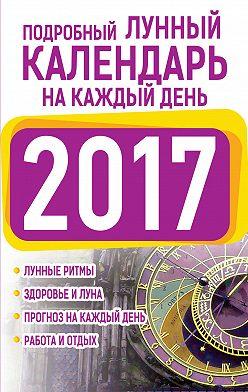 Нина Виноградова - Подробный лунный календарь на каждый день 2017