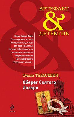 Ольга Тарасевич - Оберег Святого Лазаря