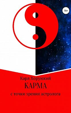 Карл Хорунжий - Карма. С точки зрения астролога