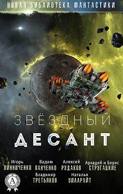 Сборник - Звёздный десант