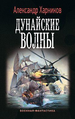 Александр Харников - Дунайские волны
