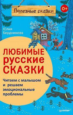 Юлия Бердникова - Любимые русские сказки
