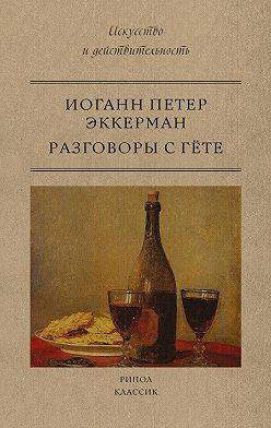 Иоганн Петер Эккерман - Разговоры с Гете