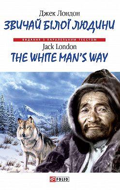 Джек Лондон - Звичай бiлої людини = The White Man's Way
