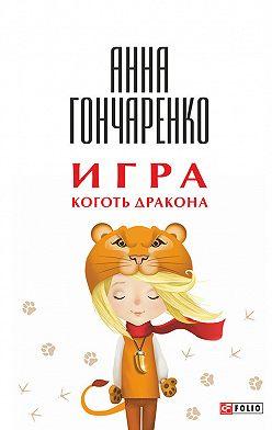 Анна Гончаренко - Игра. Коготь дракона