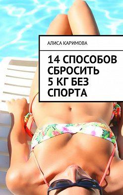 Алиса Каримова - 14способов сбросить 5кг без спорта