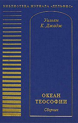 Уильям Джадж - Океан теософии (сборник)
