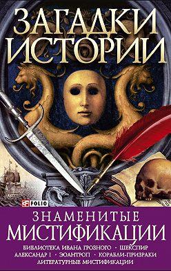 Оксана Балазанова - Знаменитые мистификации