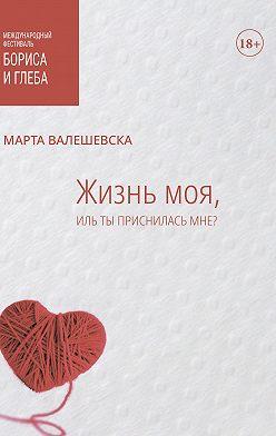 Марта Валешевска - Жизнь моя, иль ты приснилась мне?