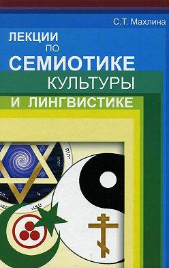 Светлана Махлина - Лекции по семиотике культуры и лингвистике