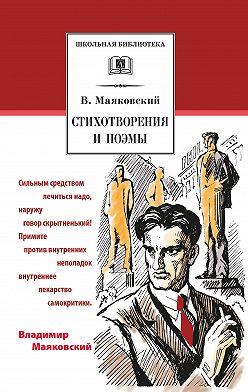 Владимир Маяковский - Стихотворения и поэмы