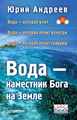 Юрий Андреев - Вода – наместник Бога на Земле