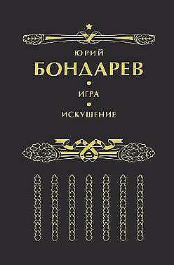 Юрий Бондарев - Искушение