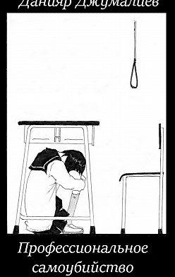 Данияр Джумалиев - Профессиональное самоубийство