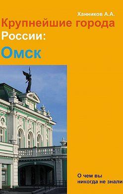 Александр Ханников - Омск