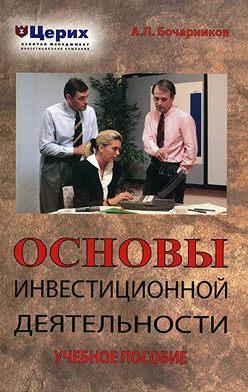 А. Бочарников - Основы инвестиционной деятельности. Учебное пособие