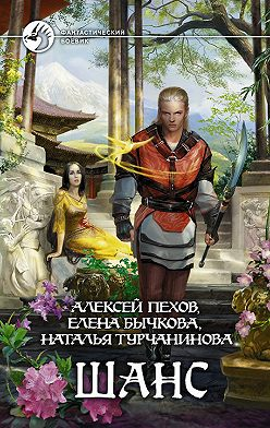 Алексей Пехов - Шанс (сборник)