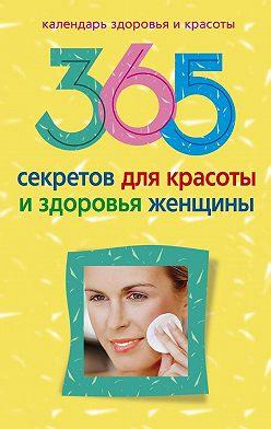 Unidentified author - 365 секретов для красоты и здоровья женщины