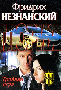 Фридрих Незнанский - Тройная игра