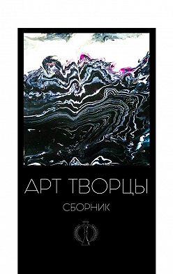 Валерия Арчугова - Арт-творцы