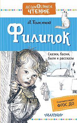 Лев Толстой - Филипок. Сказки, басни, были и рассказы