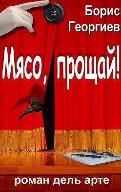 Борис Георгиев - Мясо, прощай! роман дель арте
