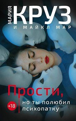 Мария Круз - Прости, но ты полюбил психопатку