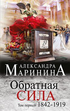 Александра Маринина - Обратная сила. Том 1. 1842–1919