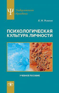 Константин Романов - Психологическая культура личности